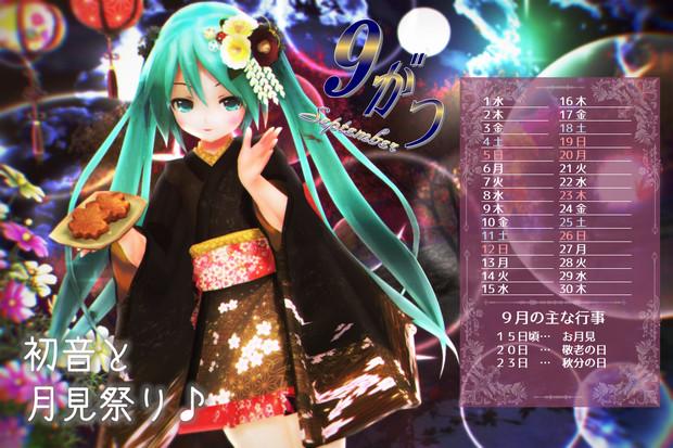 【MMDカレンダー】初音と月見祭り…♪