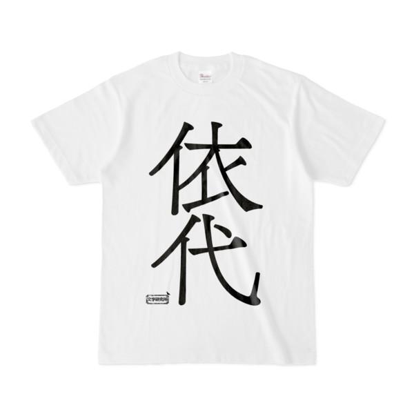 Tシャツ   文字研究所   依代