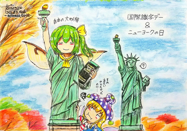 The Statue of Great Fairy !!