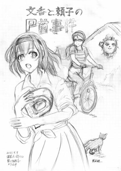 文香と頼子のP首事件(諸星大二郎 栞と紙魚子パロ)