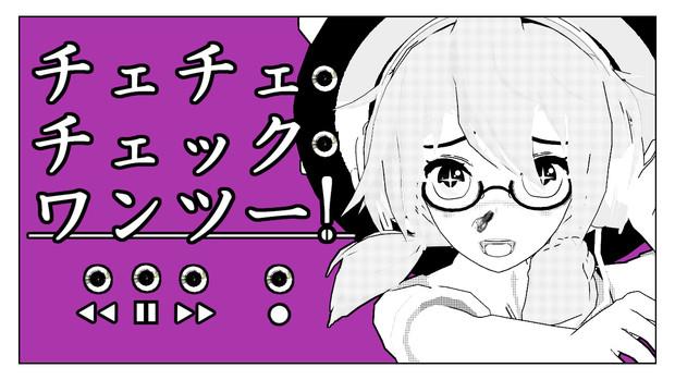 宇佐見菫子の チェチェ・チェック・ワンツー!