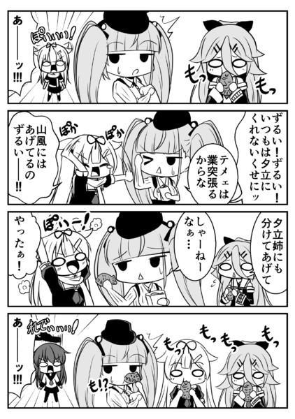 駆逐艦餌付け係アトランタ!
