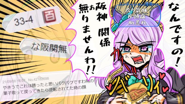 なんですの!阪神関係ありませんわ!!!!!!!!!