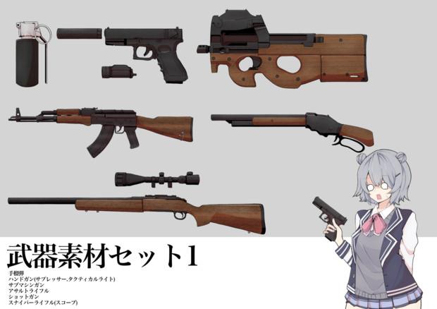 武器素材セット1