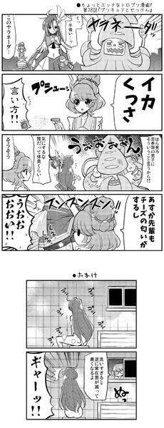 ●ちょっとエッチなトロプリ漫画!第28話「プリキュアとせっけん」