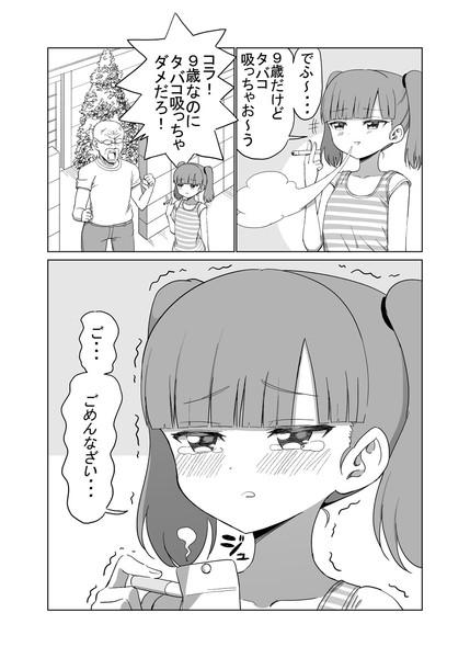 怒られる幼女