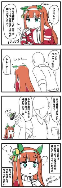 ススズ漫画。