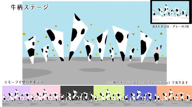 牛柄ステージ【MMDステージ配布】