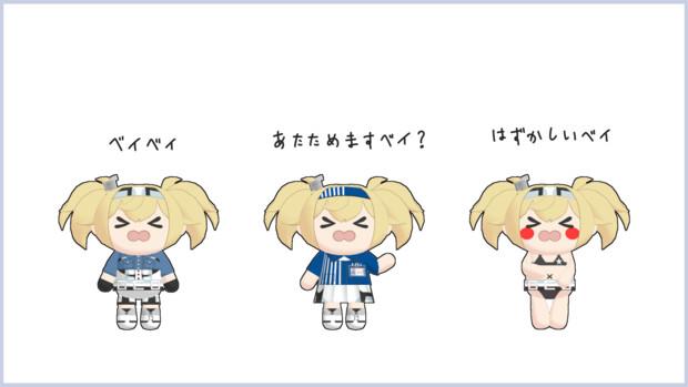 モデル配布/ベイぐるみ