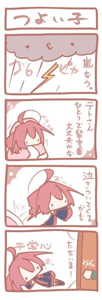 4コマ『つよい子』