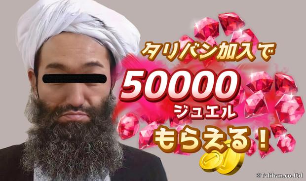 【PR】タリバン加入で50,000ジュエル貰える!