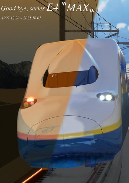 栄光の2階建て新幹線