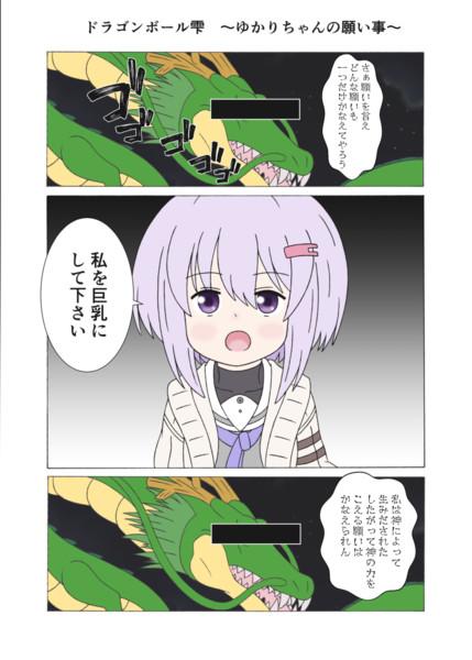 ドラゴンボール雫 ~ゆかりちゃんの願い事~