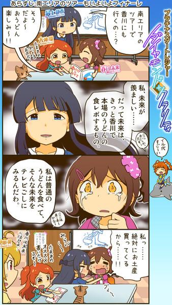 ミリシタ四コマ『ダイヤモンドクラリティ』