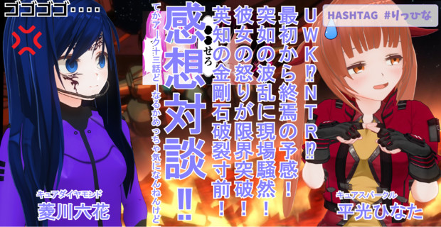 【配信予告アーカイブ】BAN事案発生か!? ひなたのトロプリ感想 29【平光ひなた/菱川六花】