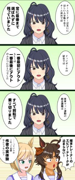 ウマ娘漫画「樫本理子にまつわるエトセトラ」
