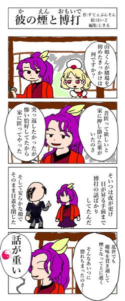 山如さんが賭場を始めたきっかけ