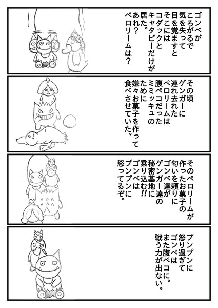 コダックの冒険49
