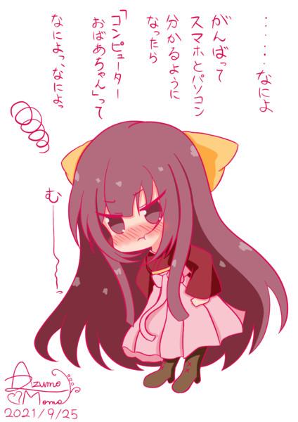 ぷんすかな神風ちゃん