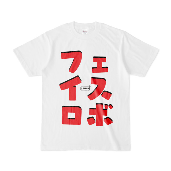 Tシャツ | 文字研究所 | フェイスロボ