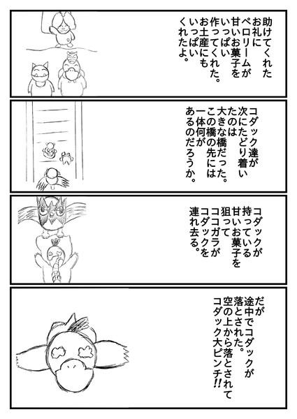 コダックの冒険51