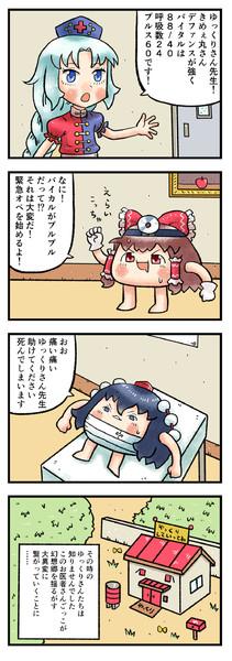 八意永琳さんとゆっくりさんのDr.ゆっくりさん診療所
