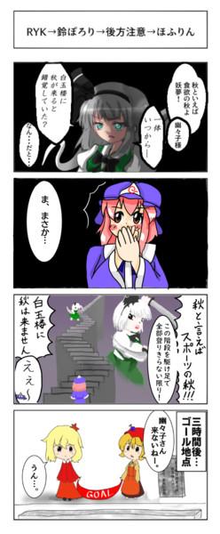 【企画】白玉楼に秋は来ない