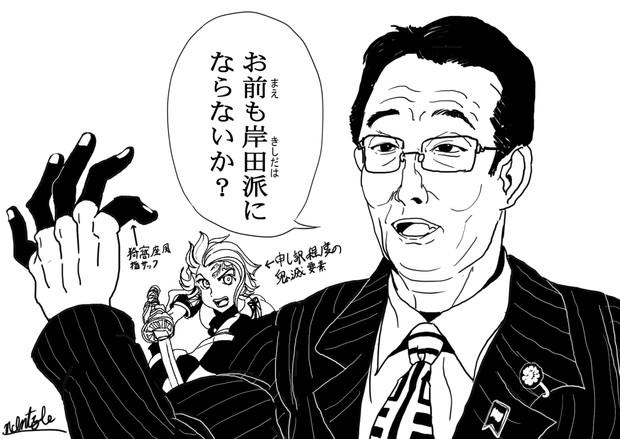 【ワンドロ 】総裁選の支持者確保に奔走する自民党前政調会長・岸田文雄衆議院議員