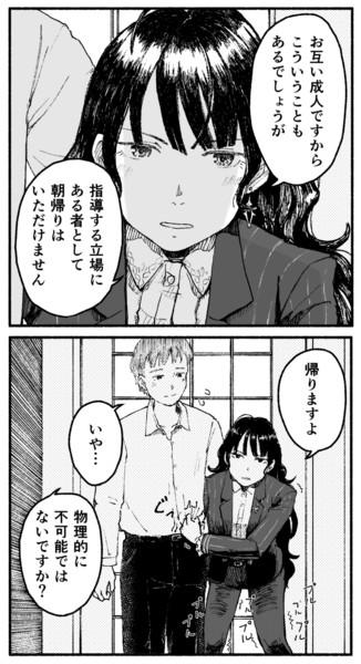 理子ちゃ……(wip)