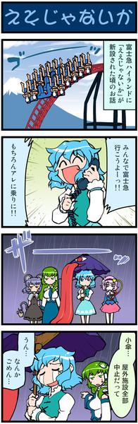 がんばれ小傘さん23
