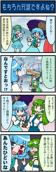 がんばれ小傘さん26