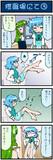 がんばれ小傘さん33