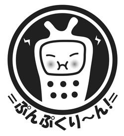 ぷんぷくり~ん!