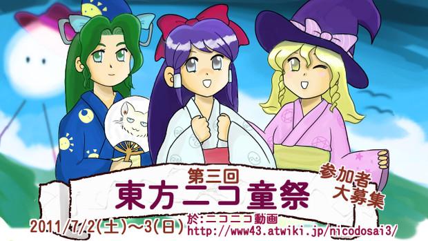 【第3回東方ニコ童祭チラシ絵企画】おまつり~♪♪