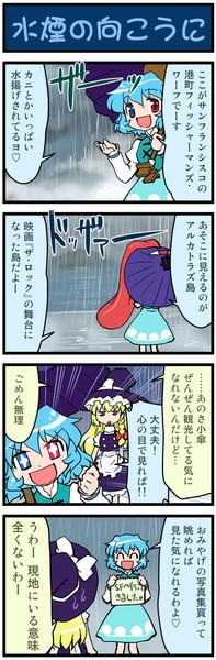 がんばれ小傘さん44