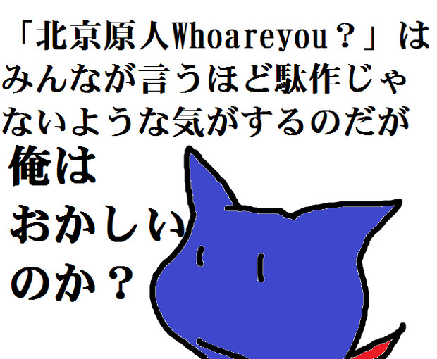 Who you 原 are 人 北京 北京原人 Who