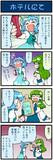 がんばれ小傘さん55