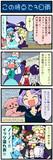 がんばれ小傘さん57