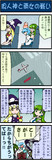 がんばれ小傘さん58