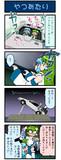 がんばれ小傘さん62