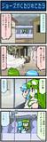 がんばれ小傘さん63