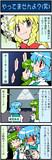 がんばれ小傘さん65