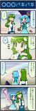 がんばれ小傘さん67
