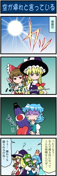 がんばれ小傘さん73