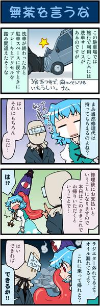 がんばれ小傘さん79