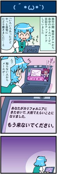 がんばれ小傘さん81