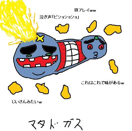 ポケモンうろ覚え-マタドガス-