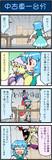がんばれ小傘さん94