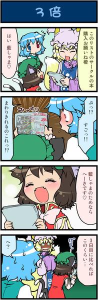 がんばれ小傘さん95