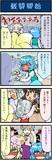 がんばれ小傘さん96